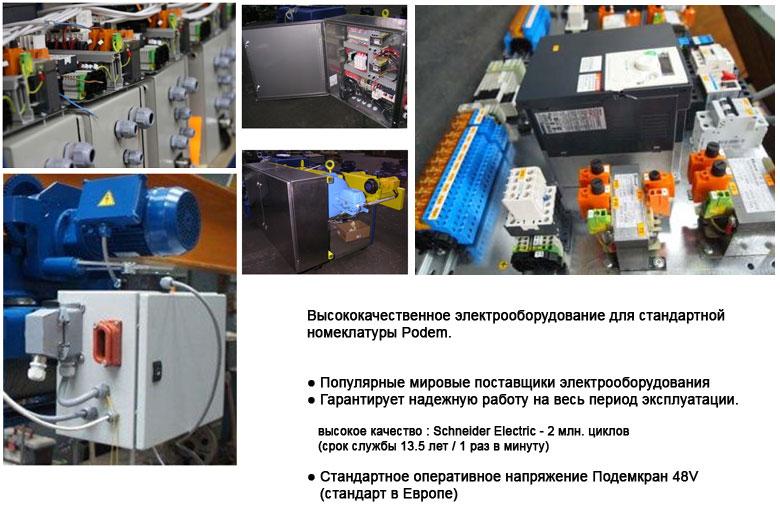 13-Электрооборудование