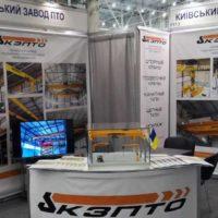 Киевский завод ПТО на XVІ Международном промышленном форуме