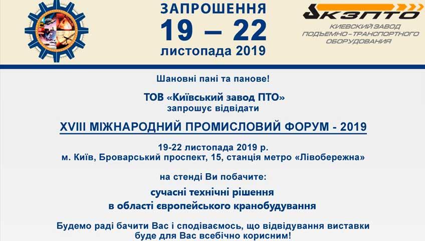 МПФ 2019 КЗПТО