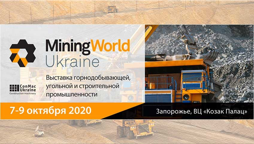 Мining World Ukraine 2020