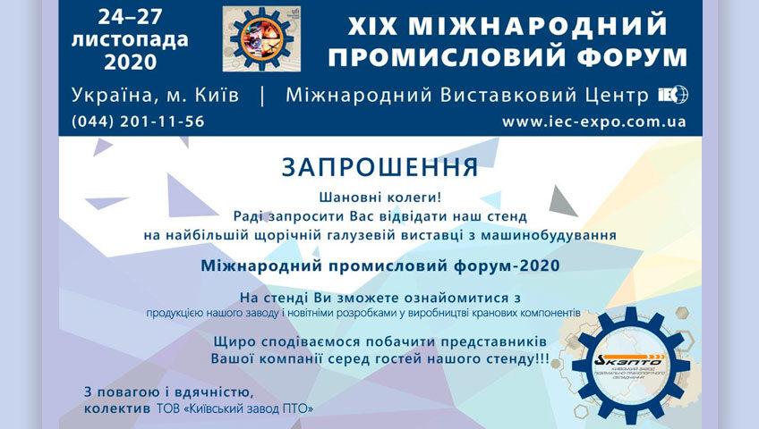 КЗПТО XIX Международный промышленный форум