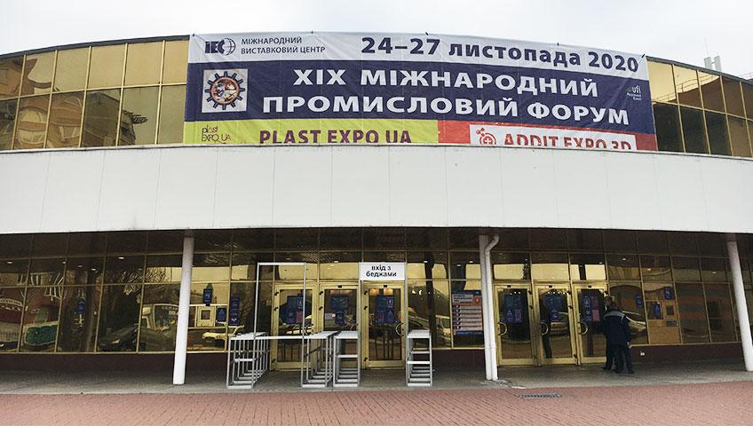 КЗПТО на Международном промышленном форуме