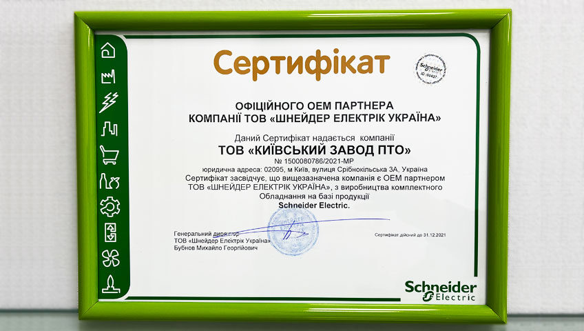КЗПТО официальный OEM партнер Schneider Electric